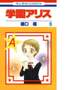 学園アリス(6)(花とゆめコミックス)