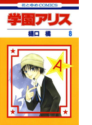 学園アリス(8)(花とゆめコミックス)