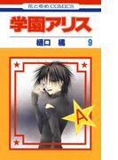 学園アリス(9)(花とゆめコミックス)