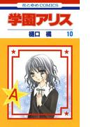 学園アリス(10)(花とゆめコミックス)