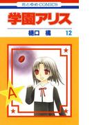 学園アリス(12)(花とゆめコミックス)
