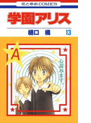 学園アリス(13)(花とゆめコミックス)