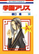 学園アリス(14)(花とゆめコミックス)