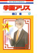 学園アリス(17)(花とゆめコミックス)