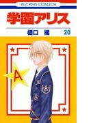 学園アリス(20)(花とゆめコミックス)