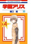 学園アリス(22)(花とゆめコミックス)