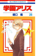 学園アリス(25)(花とゆめコミックス)