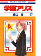 学園アリス(27)(花とゆめコミックス)