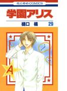 学園アリス(29)(花とゆめコミックス)