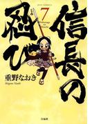 信長の忍び(7)(ヤングアニマル)