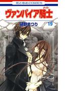ヴァンパイア騎士(ナイト)(19)(花とゆめコミックス)