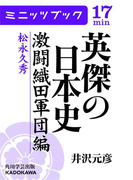 英傑の日本史 激闘織田軍団編 松永久秀(カドカワ・ミニッツブック)