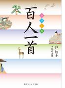 カラー版 百人一首(角川ソフィア文庫)