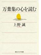 万葉集の心を読む(角川ソフィア文庫)