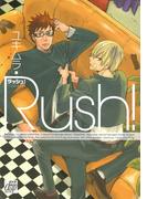 Rush!(drapコミックス)