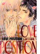 LOVE POSITION(drapコミックス)
