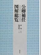 公卿補任図解総覧 大宝元年(701)〜明治元年(1868)