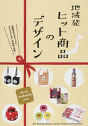 地域発ヒット商品のデザイン 消費者の心をつかむおみやげもの・特産物特集!