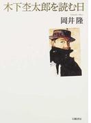 木下杢太郎を読む日