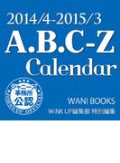 2014/4−2015/3 A.B.C−Zカレンダー (ジャニーズカレンダー)