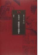 丘美丈二郎探偵小説選 2 (論創ミステリ叢書)(論創ミステリ叢書)