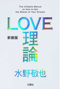LOVE理論 The Ultimate Manual on How to Get the Woman of Your Dreams 新装版