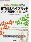 HTML5ハイブリッドアプリ開発〈実践〉入門 iOS/Android対応 (Software Design plusシリーズ)(Software Design plus)