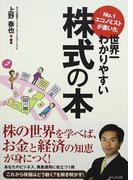 No.1エコノミストが書いた世界一わかりやすい株式の本