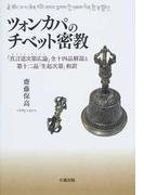 ツォンカパのチベット密教 『真言道次第広論』全十四品解説と第十二品「生起次第」和訳