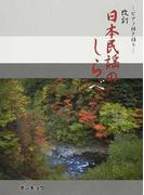 日本民謡のしらべ 改訂