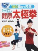 DVD付き100歳まで元気!かんたん健康太極拳