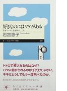 好きなのにはワケがある 宮崎アニメと思春期のこころ (ちくまプリマー新書)(ちくまプリマー新書)