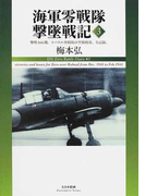 海軍零戦隊撃墜戦記 3 撃墜166機。ラバウル零戦隊の空戦戦果、全記録。