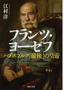フランツ・ヨーゼフ ハプスブルク「最後」の皇帝 (河出文庫)(河出文庫)