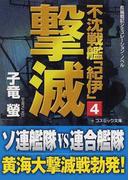 不沈戦艦「紀伊」 長編戦記シミュレーション・ノベル 4 撃滅 (コスミック文庫)(コスミック文庫)