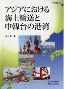 アジアにおける海上輸送と中韓台の港湾 (アジ研選書)