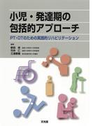 小児・発達期の包括的アプローチ PT・OTのための実践的リハビリテーション