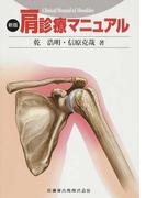 肩診療マニュアル 新版