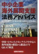 中小企業海外展開支援法務アドバイス
