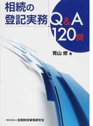 相続の登記実務Q&A120問