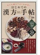 はじめての漢方手帖 すぐに使えてよくわかる! 漢方養生法32症状 漢方薬20方剤