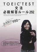 TOEIC TEST文法必殺解答ルール292 (ユ・スヨンのブレークスルー990)