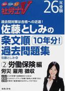 佐藤としみの条文順過去問題集 社労士V 26年受験2 労働保険編
