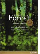 総合英語Forest 第7版