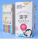 漢字なりたちブック 6巻セット