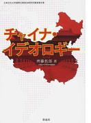 チャイナ・イデオロギー (大東文化大学国際比較政治研究所叢書)