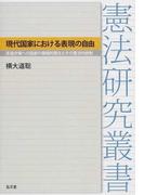現代国家における表現の自由 言論市場への国家の積極的関与とその憲法的統制 (憲法研究叢書)