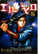 海傑エルマロ5(ヒーローズコミックス)(ヒーローズコミックス)