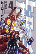 ヒーローカンパニー4(ヒーローズコミックス)(ヒーローズコミックス)