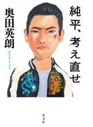 純平、考え直せ(光文社文庫)